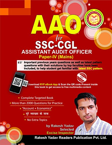 SSC CGL AAO (English) by [Yadav, Rakesh]