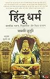 Hindu Dharma: Vastavik Swaroop, Hinduphobia Aur Vishva Kalyan