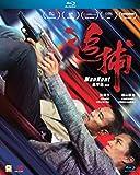 Manhunt (Region A Blu-ray) (English Subtitled) Directed by John Woo...