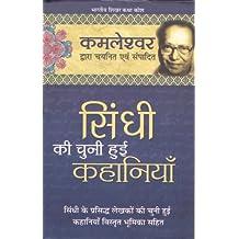 Sindhi Ki Chuni Hui Kahaniyaan