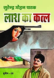 Laash Ka Katl (Sunil) (Hindi Edition)