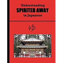 Understanding Spirited Away in Japanese (Japanese Edition)