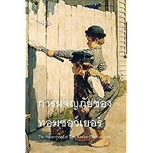 The Adventures of Tom Sawyer (Thai edition)