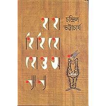 Chandril Bhattacharya Pdf