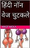 हिंदी नॉन वेज चुटकले (Hindi Edition)
