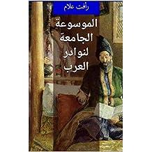 الموسوعة الجامعة لنوادر العرب (Arabic Edition)