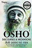 #4: Osho Discourses & Meditations (8 GB - music card - mp3)