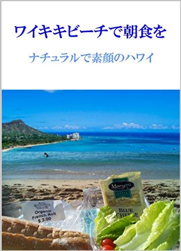 Waikiki Hawaii (Japanese Edition)