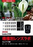 Foton Photo collection samples 172 ZEISS Loxia 2 50 Lens Lab: Capture SONY ALFA7 II (Japanese Edition)