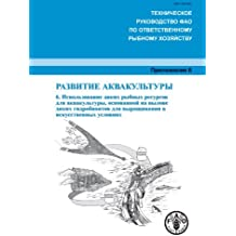 Aquaculture Development (Fao Technical Guidelines for Responsible Fisheries)