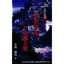 shinyakaii fushiginahanashi: nichijyounihisomukaii (pyuafurou) (Japanese Edition)