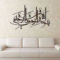 Islamische Wandtattoos - Meccastyle - Bismillahirrahmanirrahim - Basmala - Besmele - A133