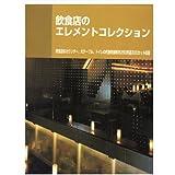Design Elements: In Bars and Restaurants (Shop Design Series)