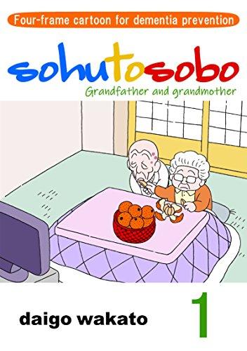 sohutosobo(1) (English Edition)
