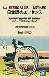 La esencia del Japonés: Aprender japonés sin profesor. Edición revisada