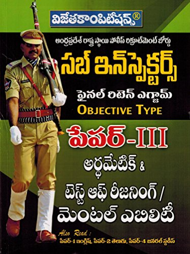 Andhra Pradesh Police Sub - Inspectors Final Written Exam Paprt-III Arithmetic &...