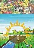 Tantrik Drushtikonatun Sendriya Sheti (Organic Farming in Marathi)