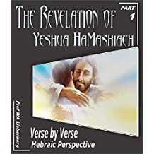 The Revelation of Yeshua HaMashiach: A Hebraic Perspective Verse by Verse Part 1