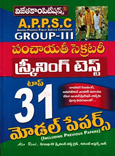 APPSC Group-III Panchayati Secretary Screening Test Top-31 Model Papers [ Telugu Medium...