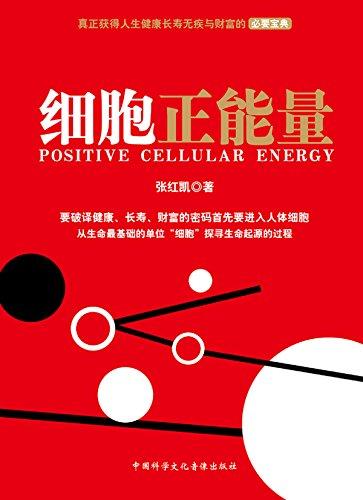 细胞正能量 (English Edition)
