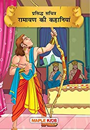 Ramayana (Illustrated) (Hindi) - for children