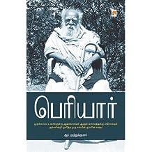 Periyar  (Tamil)