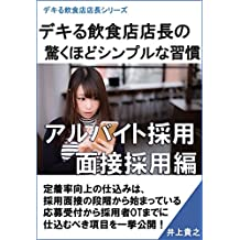Elite managers part-time job adoption course Interview adoption edition (Japanese Edition)