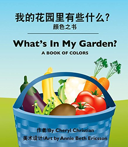 What's in My Garden? (Chinese/English) por Cheryl Christian