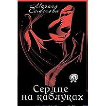 Сердце на каблуках (Russian Edition)