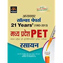 Adhyaywar 21 Years' Solved Papers MP PET RASAYAN