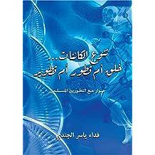 تنوع الكائنات خلق أم تطور أم تطوير: حوار مع التطوريين المسلمين (Arabic Edition)