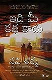 Idi Mi Katha Kadu - This is not your story (Telugu)