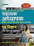 Best Books For Teachers - UPPSC LT Grade Assistant Teacher Grah Vigyan Guide Review