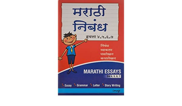 Buy Marathi Nibandh for (Std  IV, V, VI, VII) Book Online at Low