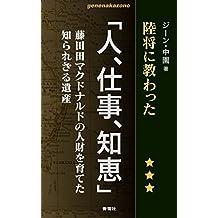 Rikusho ni osowatta hito shigoto chie: Fujita Den McDonalds no jinzai wo sodateta shirarezaru isan genenakazono series (Japanese Edition)
