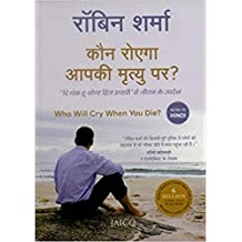 Who Will Cry When You Die?  (Hindi)