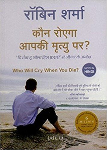 Who Will Cry If You Die Pdf