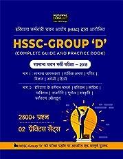 Haryana (HSSC) Group 'D' Recruitment 2018 Guide + Practice Book ( 2800+ Important Questions)