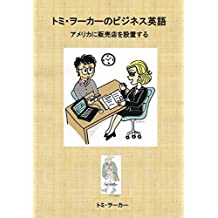 Tomi Walkers Business English: Appoint a Distributor in the US (Japanese Edition)