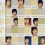 Songtexte von Megumi Hayashibara - center color