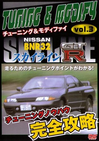 nissan-bnr32-gt-r-skyline-tuning-modify-vol3-japan-import-dvd-2004