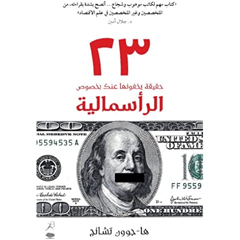23 Things They Don't Tell You About Capitalism(23 haqiqa yakhfunaha 'anka bi-khusus al-ra'smaliya)