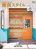 湘南スタイルmagazine 2018年5月号 第73号[雑誌] (Japanese Edition)