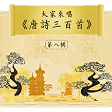 Let's Sing 300 Tang Poems, Vol. 8