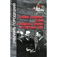 Rokovoy samoobman. Stalin i napadenie Germanii na Sovetskiy Soyuz