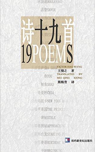 19 Poems por Victor Hao Wang