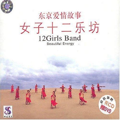Beautiful Energy (+ Region 6 DVD) by Hua Shrung Yin Xlang (12 Girls Band)