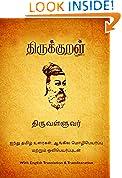 #5: திருக்குறள் (Thirukkural): குறள், தமிழ் உரைகள், மொழிபெயர்ப்பு மற்றும் ஒலிபெயர்ப்பு (with translation & transliteration) (Tamil Edition)
