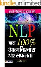 NLP Dwara 100% Atmavishwas Aur Safalta  (Hindi)