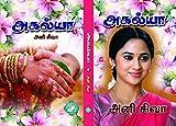 #5: AGALYA: TAMIL FAMILY NOVEL (Tamil Edition)